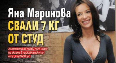Яна Маринова свали 7 кг от студ