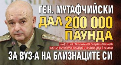 Ген. Мутафчийски дал 200 000 паунда за ВУЗ-а на близнаците си