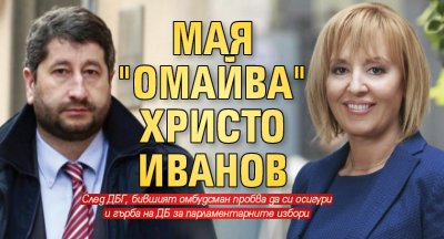 """Мая """"омайва"""" Христо Иванов"""