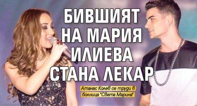 Бившият на Мария Илиева стана лекар