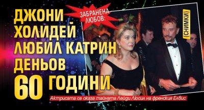 ЗАБРАНЕНА ЛЮБОВ: Джони Холидей любил Катрин Деньов 60 години (СНИМКИ)
