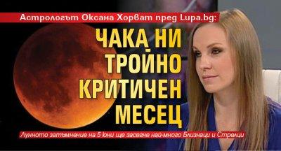 Астрологът Оксана Хорват пред Lupa.bg: Чака ни тройно критичен месец