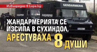 Извънредно в Lupa.bg: Жандармерията се изсипа в Сухиндол, арестуваха 8 души