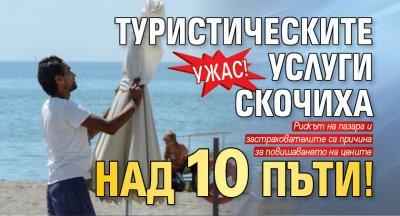 Ужас! Туристическите услуги скочиха над 10 пъти!