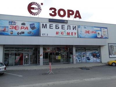 """""""Зора"""" е обраният магазин в Пловдив"""