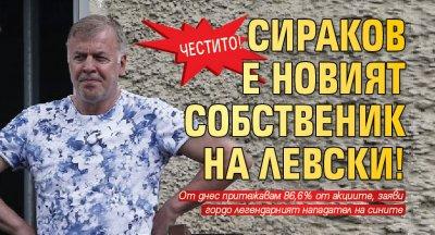Честито! Сираков е новият собственик на Левски!