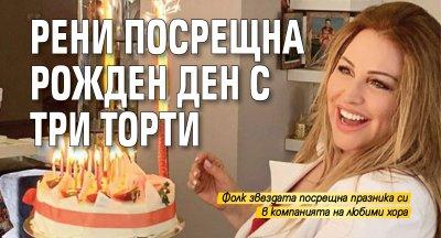 Рени посрещна рожден ден с три торти