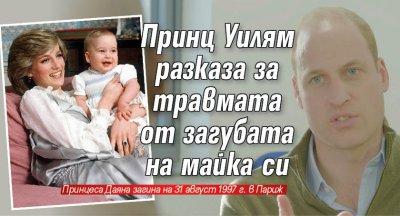 Принц Уилям разказа за травмата от загубата на майка си