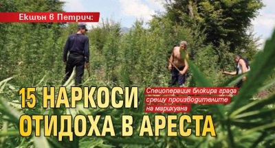 Екшън в Петрич: 15 наркоси отидоха в ареста