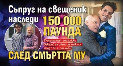 Съпруг на свещеник наследи 150 000 паунда след смъртта му