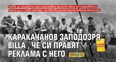 Каракачанов заподозря BILLA, че си правят реклама с него (ВИДЕО)