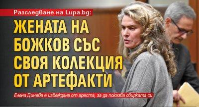 Разследване на Lupa.bg: Жената на Божков със своя колекция от артефакти