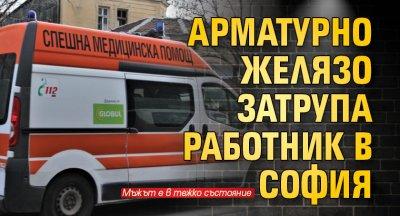 Арматурно желязо затрупа работник в София