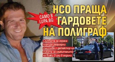 Само в Lupa.bg: НСО праща гардовете на полиграф