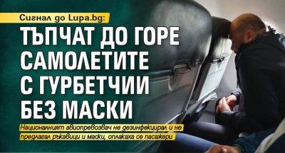 Сигнал до Lupa.bg: Тъпчат до горе самолетите с гурбетчии без маски