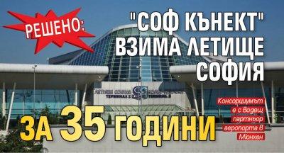 """Решено: """"Соф кънект"""" взима летище София за 35 години"""