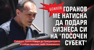 """Божков: Горанов ме натисна да подаря бизнеса си на """"посочен субект"""""""