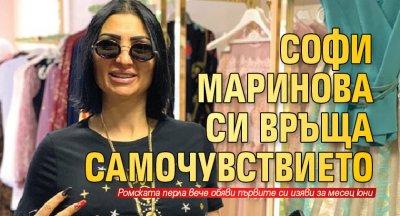 Софи Маринова си връща самочувствието