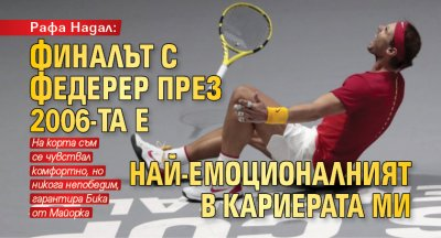 Рафа Надал: Финалът с Федерер през 2006-та е най-емоционалният в кариерата ми