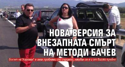 Нова версия за внезапната смърт на Методи Бачев
