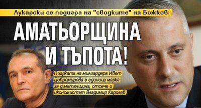 """Лукарски се подигра на """"сводките"""" на Божков: Аматьорщина и тъпота!"""