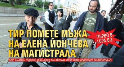 Първо в Lupa.bg: Тир помете мъжа на Елена Йончева на магистрала