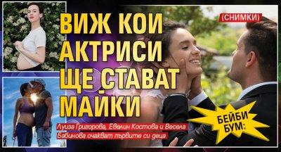 БЕЙБИ БУМ: Виж кои актриси ще стават майки (СНИМКИ)