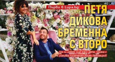 Първо в Lupa.bg: Петя Дикова бременна с второ
