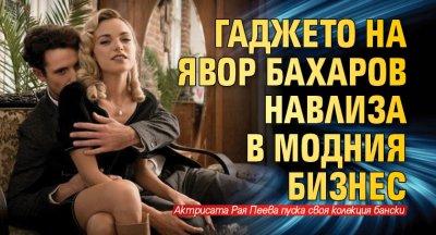 Гаджето на Явор Бахаров навлиза в модния бизнес