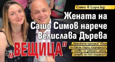 """Само в Lupa.bg: Жената на Сашо Симов нарече Велислава Дърева """"вещица"""""""