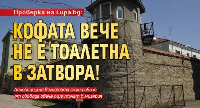 Проверка на Lupa.bg: Кофата вече не е тоалетна в затвора!