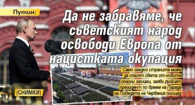 Путин: Да не забравяме, че съветският народ освободи Европа от нацистката окупация (СНИМКИ)