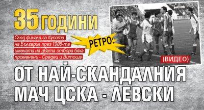 Ретро: 35 години от най-скандалния мач ЦСКА - Левски (ВИДЕО)