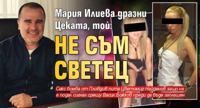 Мария Илиева дразни Цеката, той: Не съм светец