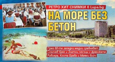 РЕТРО ХИТ СНИМКИ в Lupa.bg: На море без бетон