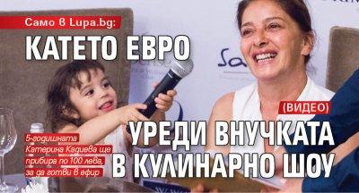 Само в Lupa.bg: Катето Евро уреди внучката в кулинарно шоу (ВИДЕО)