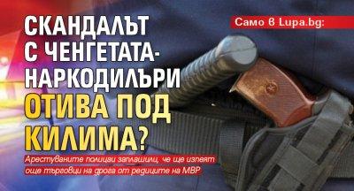 Само в Lupa.bg: Скандалът с ченгетата-наркодилъри отива под килима?