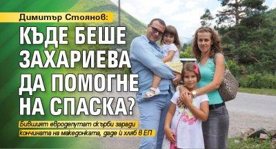 Димитър Стоянов: Къде беше Захариева да помогне на Спаска?