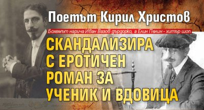 Поетът Кирил Христов скандализира с еротичен роман за ученик и вдовица