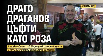 Драго Драганов цъфти като роза (СНИМКИ)