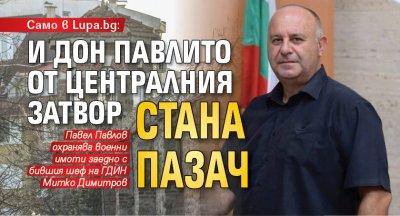 Само в Lupa.bg: И Дон Павлито от Централния затвор стана пазач