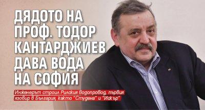 Дядото на проф. Тодор Кантарджиев дава вода на София