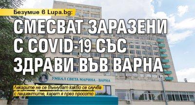 Безумие в Lupa.bg: Смесват заразени с COVID-19 със здрави във Варна
