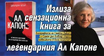 Излиза сензационна книга за легендарния Ал Капоне