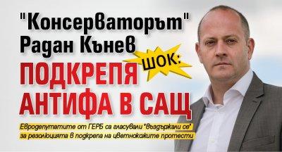 """Шок: """"Консерваторът"""" Радан Кънев подкрепя Антифа в САЩ"""