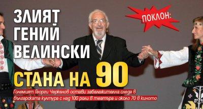 Поклон: Злият гений Велински стана на 90