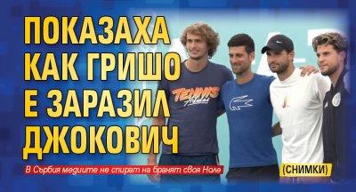 Показаха как Гришо е заразил Джокович (Снимки)