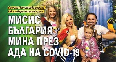 Мисис България мина през ада на COVID-19