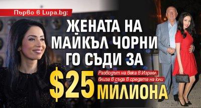 Първо в Lupa.bg: Жената на Майкъл Чорни го съди за $25 млн.