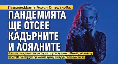 Психоложката Лилия Стефанова: Пандемията ще отсее кадърните и лоялните